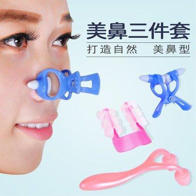 福福百貨~日本隆鼻神器睡眠美鼻夾挺鼻樑鼻子變高器縮小鼻翼矽膠鼻器鼻夾~三件套