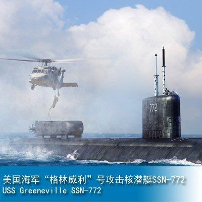 """~漫優精品~小號手 1/350 美國海軍""""格林威利""""號攻擊核潛艇SSN-772 83531"""