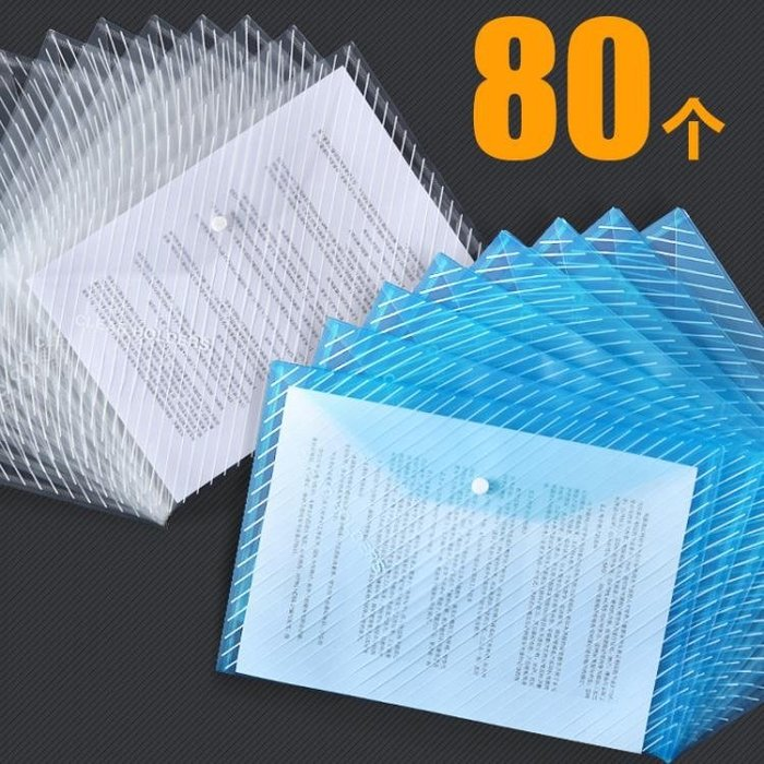 加厚a4文件袋透明按扣商務款40個裝塑料檔案袋學生用旗舰店【最優越的網絡平台】
