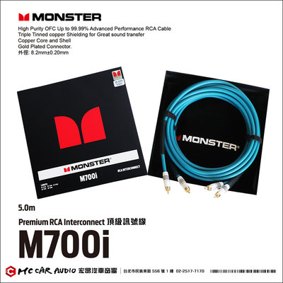 【宏昌汽車音響】美國MONSTER線材 24K鍍金RCA線接頭 頂級訊號線 M700i-5.0M 5米/對 H2148