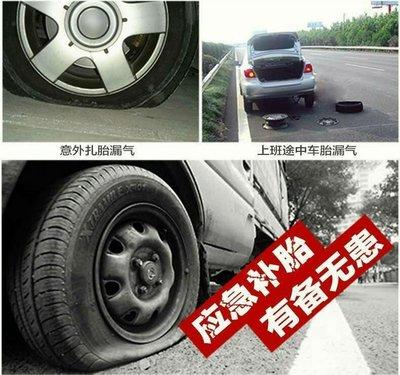 補胎工具8件套 機車 補胎 車用應急快速補輪胎膠條神器