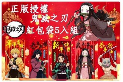 【快樂童年精品】台灣官方正版授權~鬼滅之刃卡通紅包袋 (5款/包)