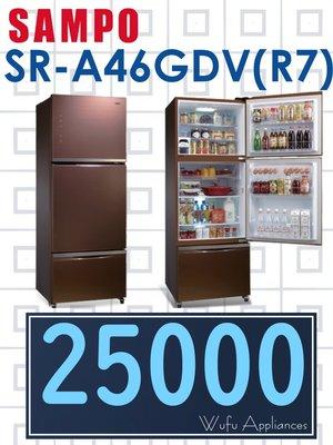 【網路3C館】原廠經銷,可自取【來電價25000】SAMPO聲寶455公升變頻三門冰箱 電冰箱SR-A46GDV(R7)