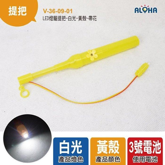 LED元宵燈籠手把【V-36-09-01】LED燈籠提把-白光-黃殼 元宵燈籠/DIY燈籠模組/造型燈籠/花燈