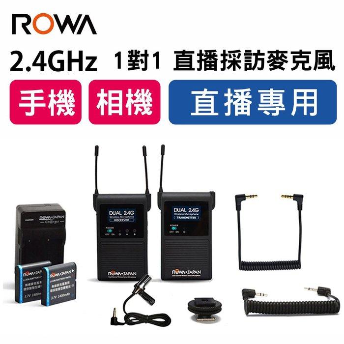 [百威電子] 含稅 ROWA 樂華 RW-2401S 1對1 無線麥克風 手機 相機 攝影機 電腦 採訪直播