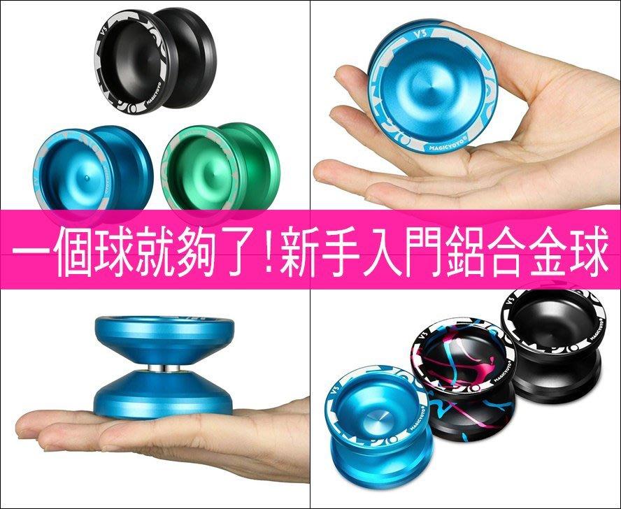 奇妙 溜溜球 V3 單色 新手 入門 鋁合金 金屬球 附升級套件 初學者 可單手收球 性能優異 送DVD+拔軸器+技術繩
