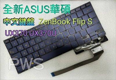 ☆【全新 ASUS 華碩 ZenBook Flip S UX370 UX370U UX370UA Q325U中文鍵盤】☆