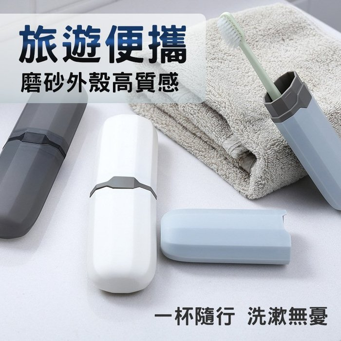 ⭐星星小舖⭐台灣出貨 牙刷盒 牙刷收納盒 牙刷收納 旅行收納 旅行牙刷盒 旅行盥洗用品