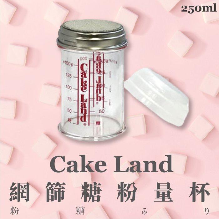 日本製【Cake Land】網篩糖粉量杯 250ml