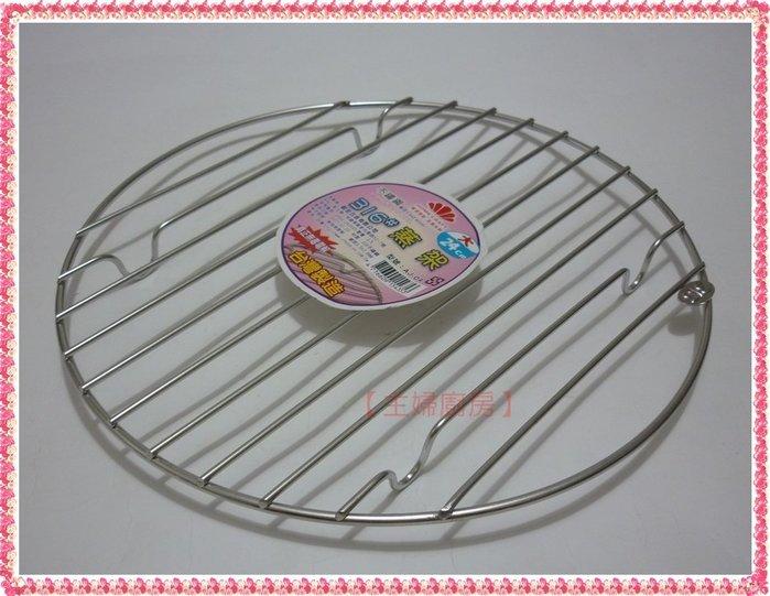 【主婦廚房】台灣製造 #316不鏽鋼 線條式 蒸架(大號)24公分~可放電鍋.炒鍋等.正316不銹鋼無毒.