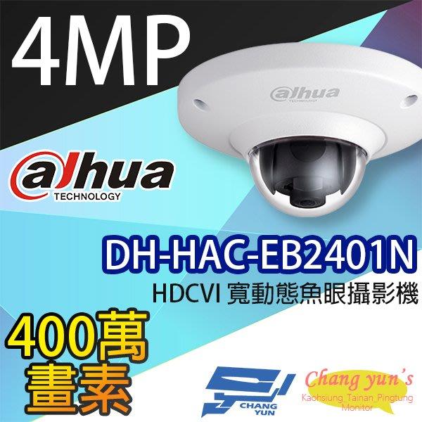 高雄/台南/屏東監視器 DH-HAC-EB2401N 4MP HDCVI 寬動態魚眼攝影機 大華dahua