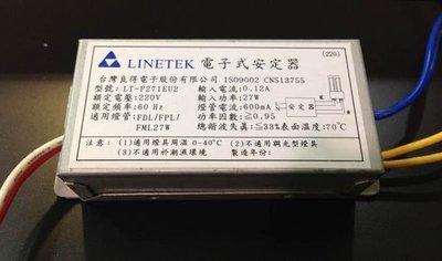 《 森綠色 》BB燈管 27W 220V 電子安定器  零件 DIY 周邊 ( 就是拍賣價!! ) 台北市
