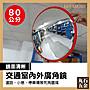 【丸石五金】MIT-MID80  室內廣角鏡 凸面鏡 超市轉角鏡 防偷防盜圓鏡  反光鏡