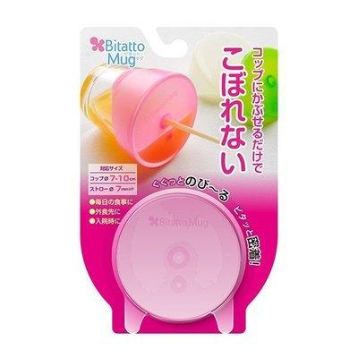 【波波的家】日本 必貼妥 Bitatto Mug 神奇彈性防漏吸管杯蓋-新款(粉色)