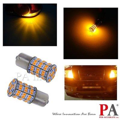 【PA LED】1156 歐規 斜角 55晶 5630 2835 SMD LED 橘光 黃光 方向燈 角燈 小燈