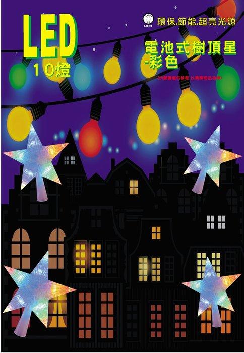 【洋洋小品LED10燈聖誕樹頂星燈電池式燈串/露營燈具】桃園平鎮中壢聖誕節-LED燈泡LED燈條LED燈串