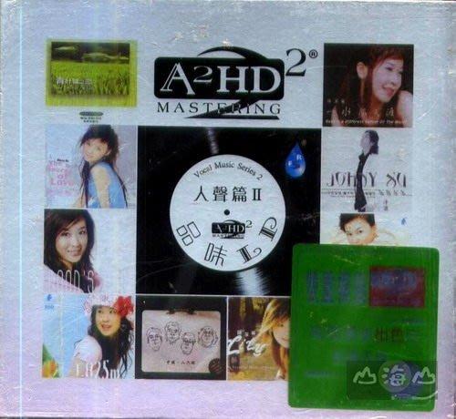 【A2HD】品味LP-人聲篇2 / 合輯 V.A.---A2HD017