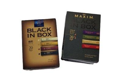 華麗咖啡 AGF MAXIM 黑咖啡 4種不同產地、烘豆程度 Black in Box 20入【FIND新鮮貨】
