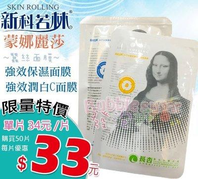 ☆發泡糖 新科若林 蒙娜麗莎 強效保濕面膜 / 強效潤白C面膜 日本蠶絲布 術後可用  公司貨