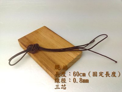 【京品藝術】〈三芯彈力繩〉長度60cm 線徑0.8mm 穿珠線 佛珠線 手珠串珠線 手鍊手串之串珠彈力線 南投縣