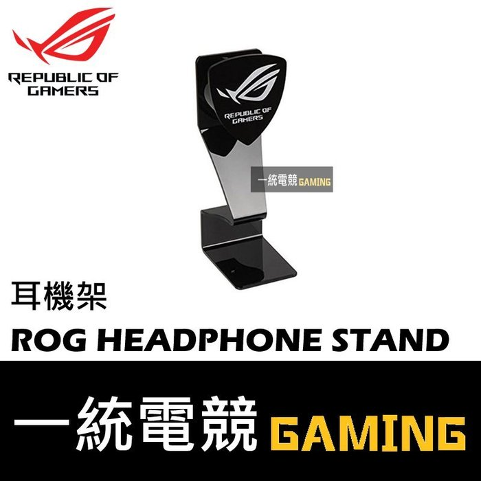 【一統電競】華碩 ASUS ROG HEADPHONE STAND 耳機架