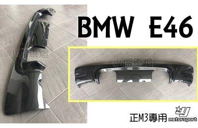 小傑車燈精品--全新 BMW E46 正M3 CSL  卡夢 CARBON 碳纖維 後下巴 後中包