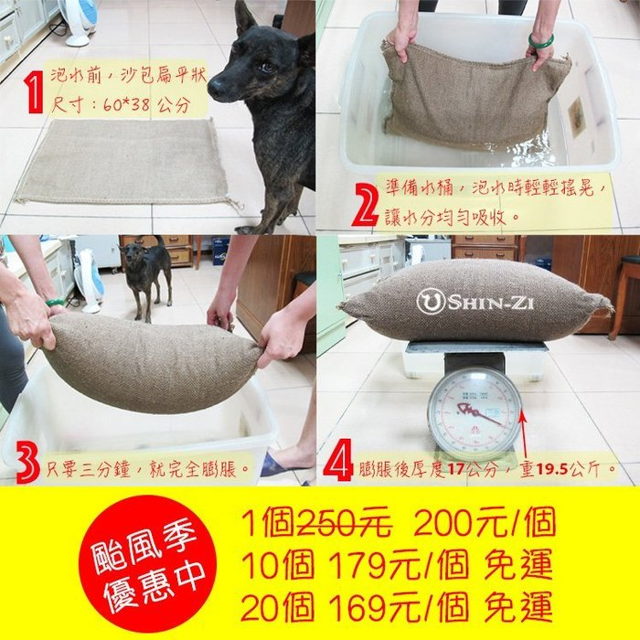 【香芝】科技防洪沙包 颱風季優惠中 緊急沙包 環保沙包 麻袋材質最耐用 颱風天必備 大尺寸吸水膨脹沙包 可重複使用