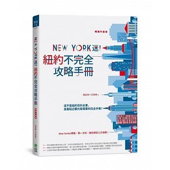 *小貝比的家*New York迷!紐約不完全攻略手冊  暢銷升級版