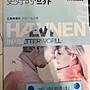 萊恩@59998 DVD 有封面紙張【更好的世界】全...