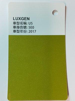 艾仕得(杜邦)Cromax 原廠配方點漆筆.補漆筆 LUXGEN 全車系 顏色:青曜黃 色號:5E0