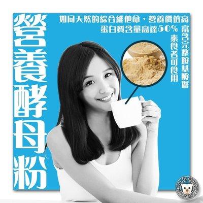 """熊芶居 營養""""酵母粉-(1KG)"""" 素食者的雞精 可搭 大豆蛋白 膠原蛋白 卵磷脂 維生素E 奇亞子"""