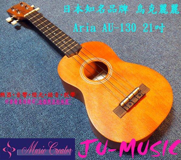 造韻樂器音響- JU-MUSIC - 日本品牌 最新 Aria AU-130 Ukulele 21吋 烏克麗麗 調音器