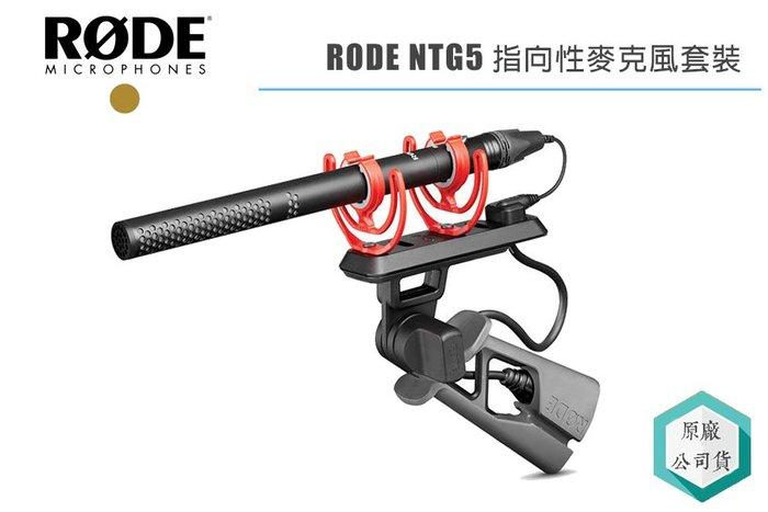 《視冠高雄》現貨 分期免運 RODE NTG5 指向型 電容式麥克風 KIT Shotgun 廣播級 專業級 正成公司貨