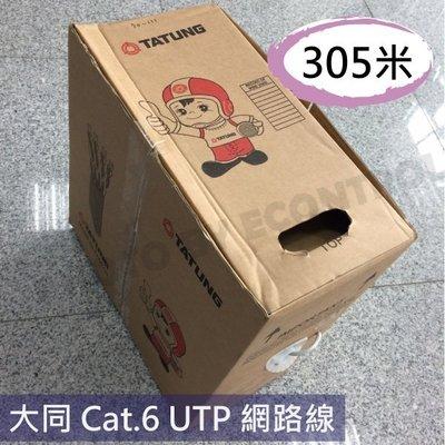 【易控王】大同 Cat.6 UTP 305米 305M 網路線 台灣製造24AWG (70-111)