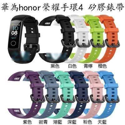 丁丁 HUAWEI 華為 Honor 4 榮耀手環4 斜紋繽紛炫彩智能手環矽膠錶帶 優質環保材質 佩戴柔軟舒適 替換腕帶