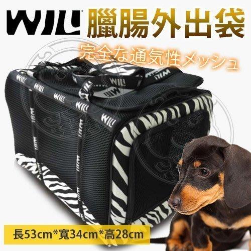【🐱🐶培菓寵物48H出貨🐰🐹】WILLamazing》加大款經典斑馬紋臘腸外出袋 特價1849元(限宅配)