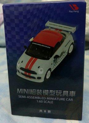 Mini cooper組裝模型玩具車(可挑款)