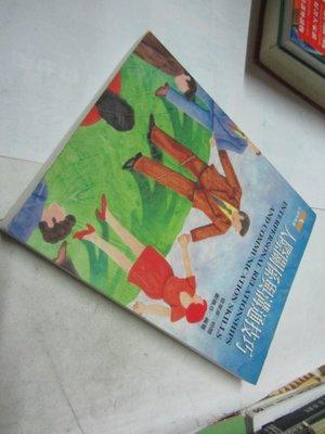 欣欣小棧  揚智//人際關係與溝通技巧》ISBN:9578181744-鄭佩芬(f櫃5箱)