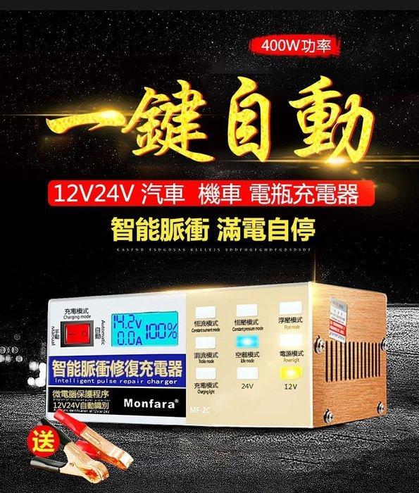 【3C路邊攤】《2019汽車 機車 電瓶充電器 12V 24V 全智能 通用型 自動識別充電機》