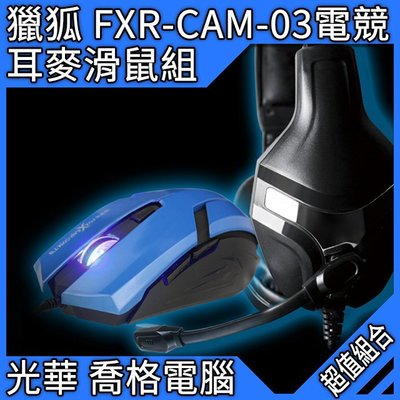 喬格電腦 獵狐 FOXXRAY FXR...