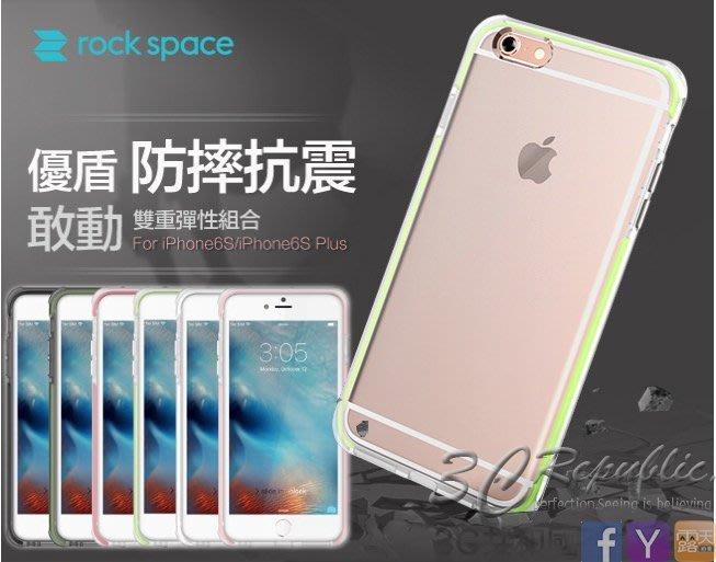 贈 傳輸線 保護貼 rock  優盾 iPhone 6 6s 4.7 Plsu 防摔 防撞 TPU 手機 保護殼 手機殼