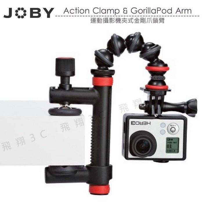 《飛翔無線3C》JOBY Action Clamp & GorillaPod Arm  運動攝影機夾式金剛爪鎖臂