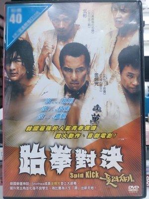 挖寶二手片-X07-089-正版DVD-韓片【跆拳對決】玄彬 金烔完(直購價)