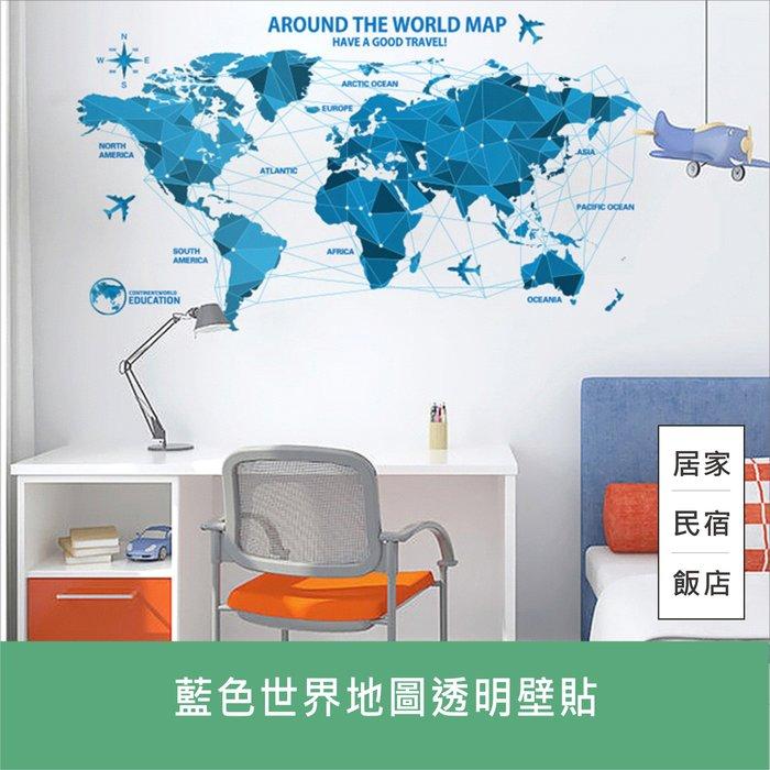 居家達人【A287】藍色世界地圖透明壁貼 60x90 可重複黏貼 大尺寸風景壁貼 貼紙 安親班 室內裝飾 節日佈置