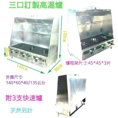 滙豐餐飲設備~(中古)不銹鋼304#(厚料)訂製品  三口高湯爐+不銹鋼煙罩  規格 : 140*60*40/135