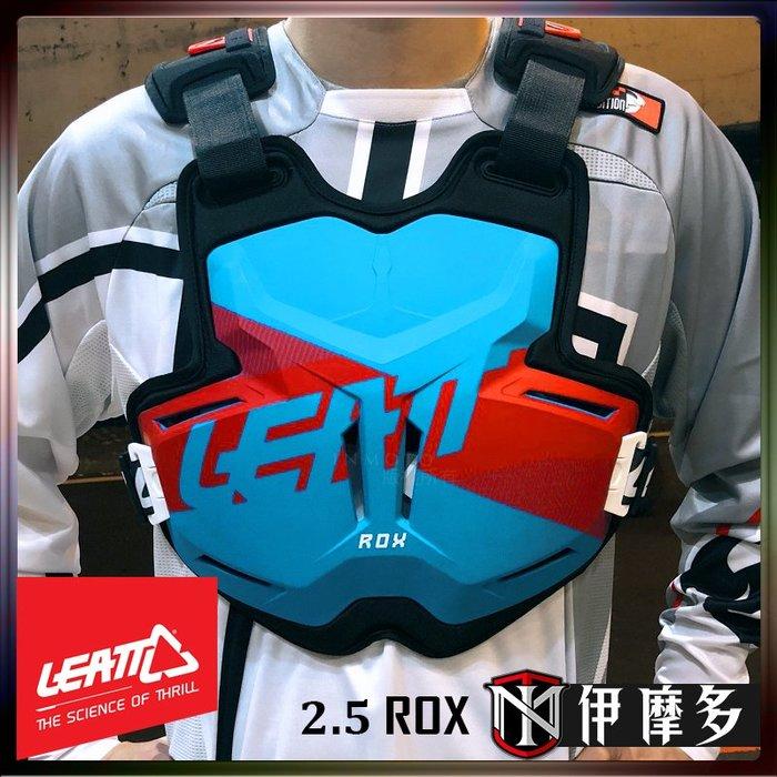 伊摩多※美國 LEATT 2.5 ROX。藍紅/5色 防摔背心 護胸 CE認證 越野 林道 滑胎 下坡車 腳踏車