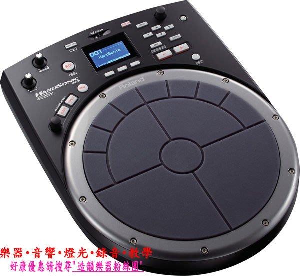 造韻樂器音響- JU-MUSIC - Roland HPD-20 HPD20 HandSonic 電子鼓 手鼓 打擊板 代言人 五月天 冠佑