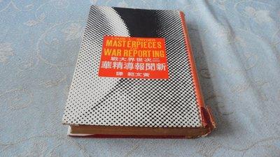 紫色小館20-----二次世界大戰新聞報導精華
