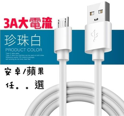 【2公尺】多種長度 蘋果安卓 支援閃充 2米 Iphone micro TYPE C 行動電源 充電線 傳輸線
