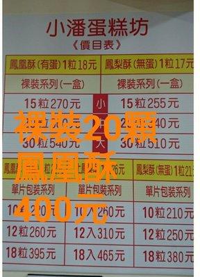 【天天代購】小潘鳳凰酥-裸裝20顆(含袋子)